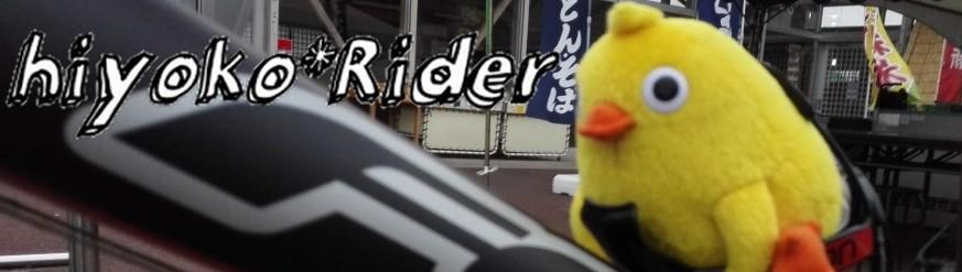 ひよこライダー